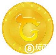 金币GOC(Goldcoin)官网、矿池及钱包下载、交易网站