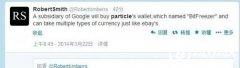 据传谷歌或将收购Particle wallet 粒子币作者或有其背景