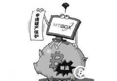 路透社:MT.Gox或已找到另外67万个比特币