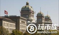 瑞士政府报告声称无意为比特币立法