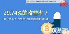 """29.74%的收益率?看OKCoin""""币生币""""如何继续独领风骚"""