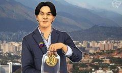 委内瑞拉政府默许比特币的发展