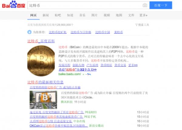 百度突然撤销了比特币和其它虚拟货币广告