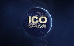 sosobtc李雄:致区块链众筹项目,成功ICO的五要素