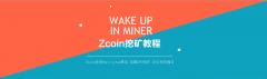 Zcoin挖矿教程 Zcoin挖矿工具整合
