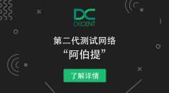 "DECENT发布第二代测试网络""阿伯提""及Windows客户端"