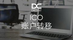 DECENT ICO账户转移