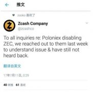 P网最近又双����下架虚拟数字资产 Zcash华丽中枪