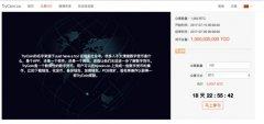 全球区块链数字资产科普网站TryCoin.co 首日众筹15%