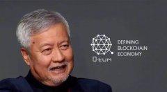 著名天使投资人薛蛮子担任Qtum量子链战略顾问