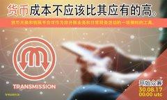 Transmission ICO:创新的全球货币及加密货币流通和兑换平台