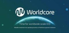 Worldcore支付机构公布ICO项目计划