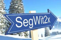 SegWit2x再失强援,比特币硬分叉成功与否存疑加大