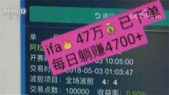广东警方破获比特币网络赌球特大案