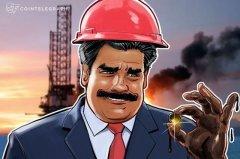 委内瑞拉将石油币用于结算工资、购买商品及服务