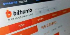 韩国数字货币交易所Bithumb重新开放用户注册
