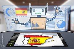 阿拉贡自治区成为西班牙首个将区块链技术应用于公共管理的地区