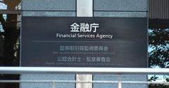 日本金融监管部门针对Zaif交易平台发出业务改善指令