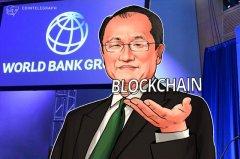 世界银行行长:分布式账本技术潜力巨大