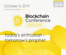莫斯科区块链会议:新概念,相关主题和内幕信息