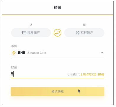 币安Binance杠杆交易:币安Binance杠杆交易账户设置指南