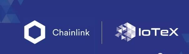 IoTeX & Chainlink:打造链接物理世界可信数据的区块链基础设施