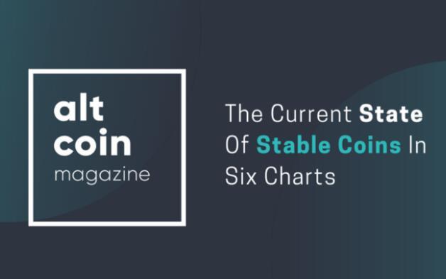 稳定币(StableCoin)的现状