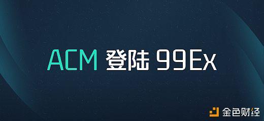 99Ex 将于12月3日正式上线ACM 闪电网络上的加密货币