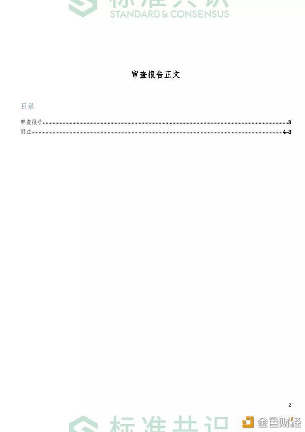 XMAX 10月份透明度审查报告|标准共识