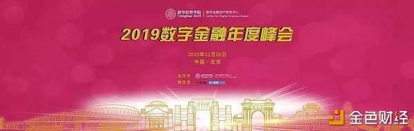 Conflux 创始人龙凡博士出席 2019 数字金融年度峰会