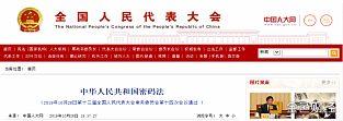 瀛和律师机构联合达瓴智库发布《2020年法律行业区块链发展报告》