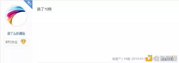 《【沐鸣代理平台】2014年曾有个贴吧老哥48万入了100个比特币发帖纪录全过程》