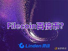 凭什么说filecoin会成为下一个百倍币?