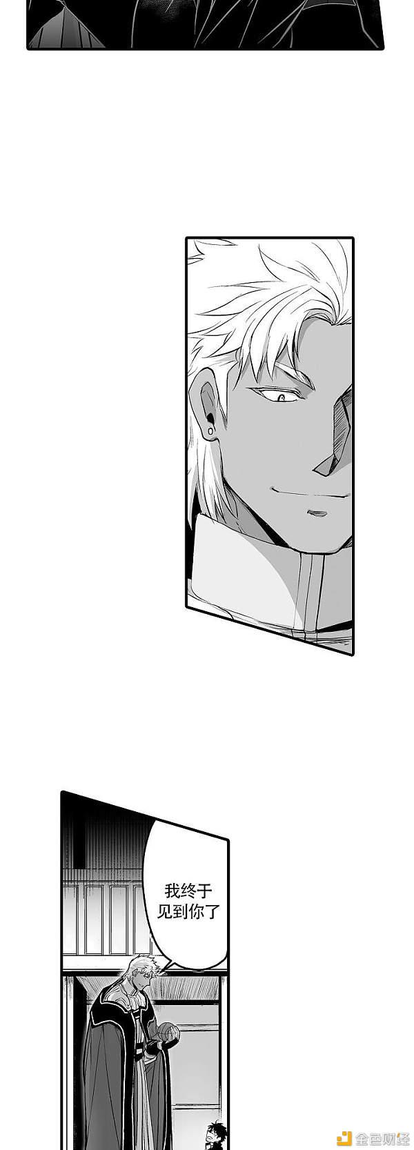 《巨人族の花嫁》(漫画)完整版(全文免费阅读)