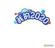 区块链2021年1月10日晚参动态一览