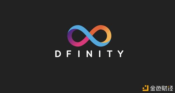 星际区块链明明深入解析明星公链Dfinity