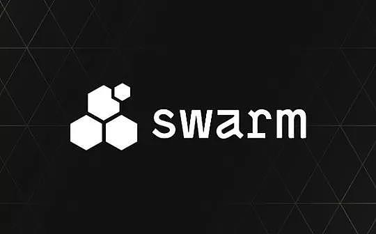 解析Swarm流通量与价格之间的关系