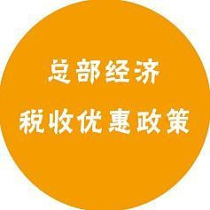 北京市企业做好税收优惠政策减轻税负压力实例