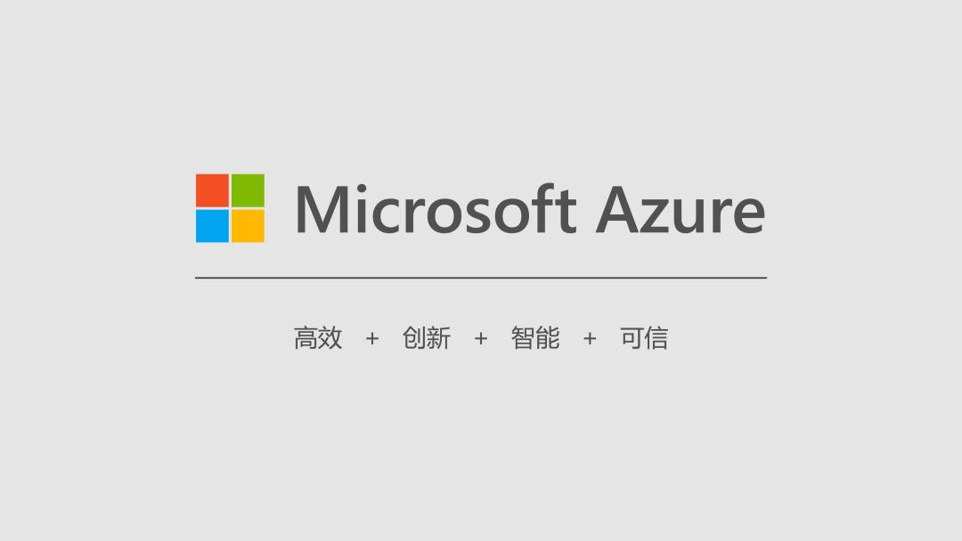 对话微软中国首席创新技术顾问:区块链应用的开发,还能更简化吗?