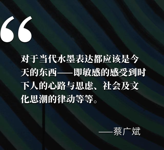 蔡广斌|当代水墨的领军人物,ARTWOOK下一副拍品将由你决定!