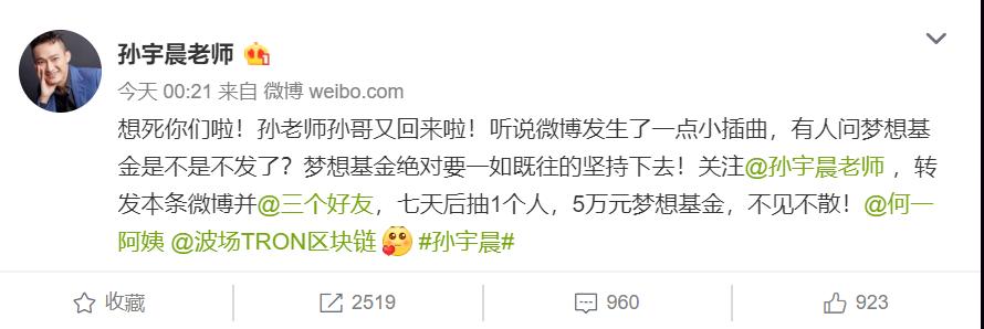 """孙宇晨、何一微博被封,但""""不想努力了""""的""""梦想""""还在,放松点"""