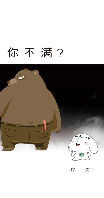 【漫画】又到了四面熊歌的年底!