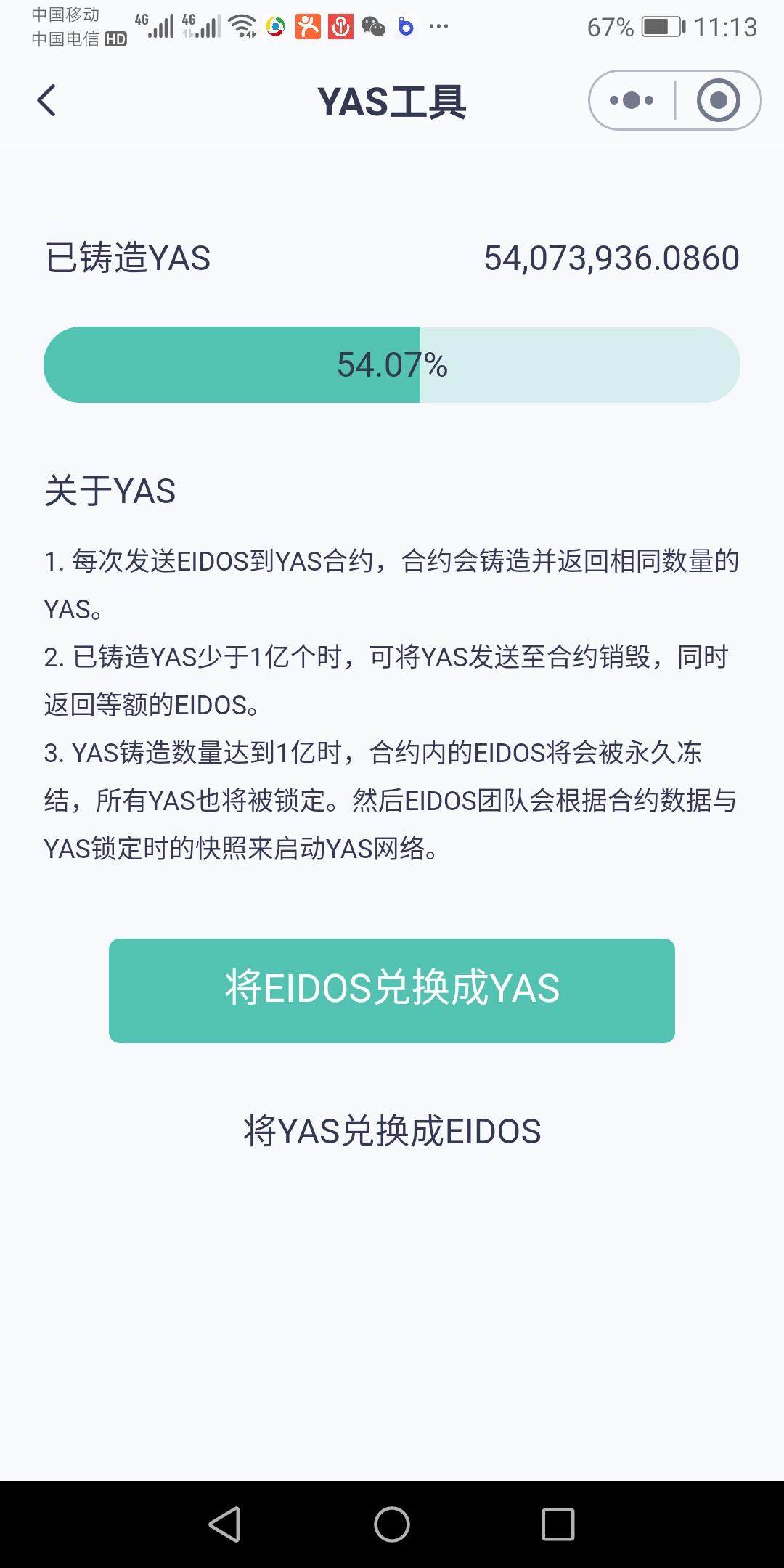 椰子(YAS)主网上线后,eidos的价值该何去何从?