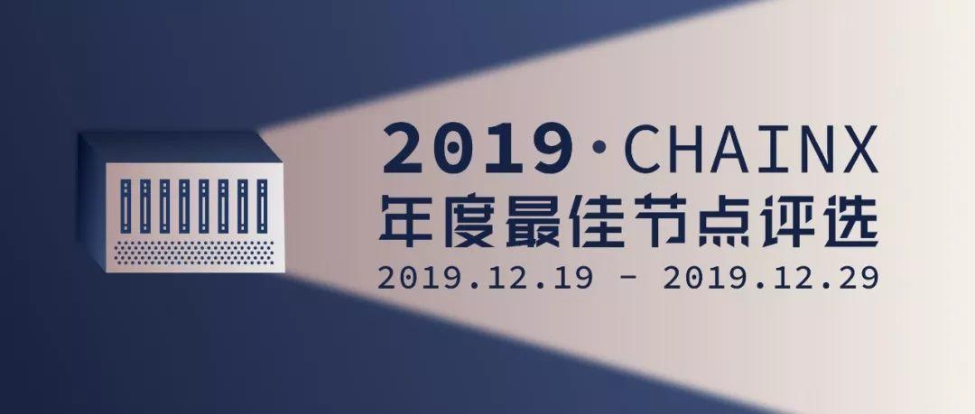 ChainX 周报 | ChainX 举办2019年度最佳节点评选活动