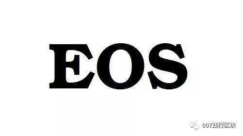 一文看透EOS投资价值