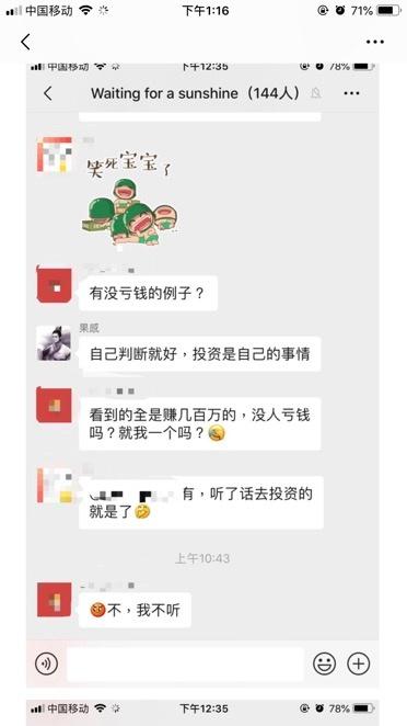 行情无聊,众韭菜调戏新人?!
