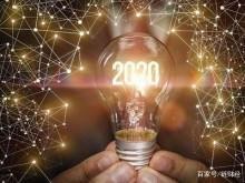 2020年区块链十大预测