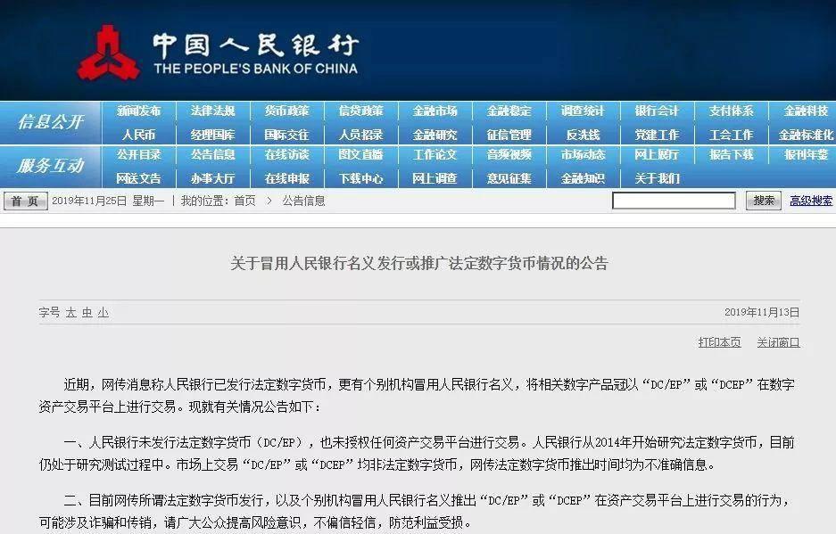 多地严打区块链诈骗,中国版监管沙箱正式启动