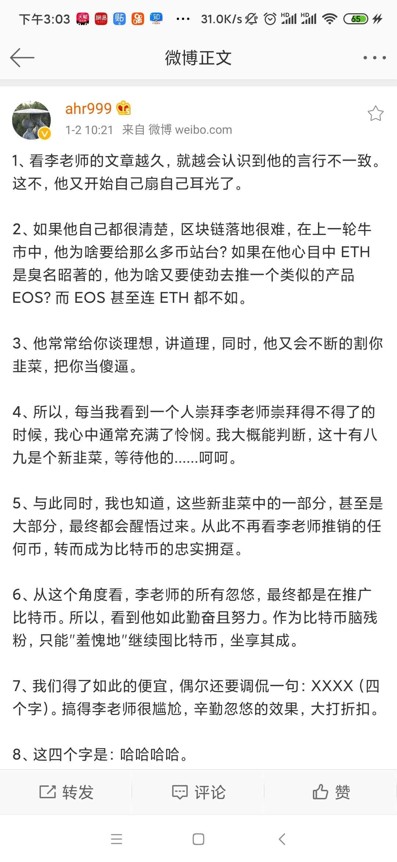 今日吃瓜:李笑来微博发文《对区块链应用落地的一些友善提醒》引九神怒怼