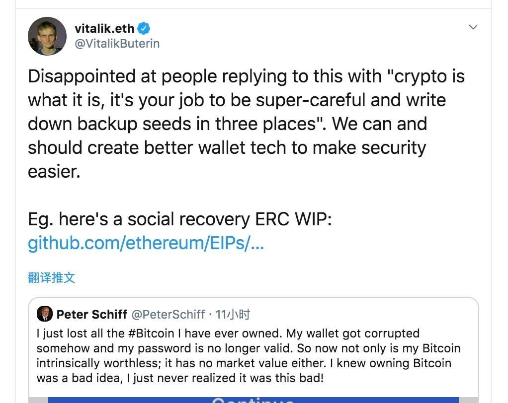 私钥也能找回?了解 Vitalik Buterin 提出的秘密多重签名恢复方案